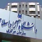 ۱۰ استاد پراستناد دانشگاه آزاد اسلامی معرفی شدند