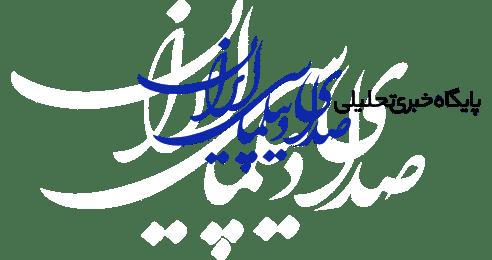 IDVA – ایدوا – صدای دیپلماسی ایران