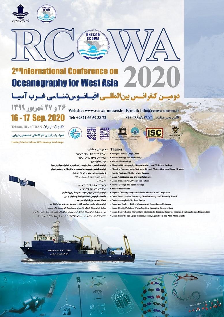 برگزاری چهار کارگاه آموزشی و دومین همایش بین المللی اقیانوس شناسی غرب آسیا