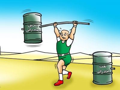 آینده مبهم صادرات نفت ایران!