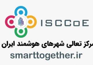 افتتاح مرکز تعالی شهرهای هوشمند ایران