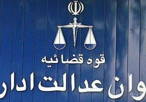 جزئیات طرح اصلاح قانون تشکیلات دیوان عدالت اداری/ از تسریع در رسیدگی به شکایات تا شفافیت حداکثری