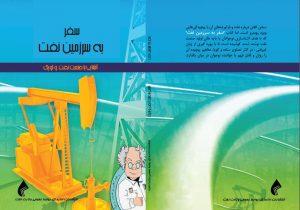 کتاب «سفر به سرزمین نفت» منتشر شد