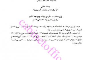 سقف افزایش حقوق بازگشت/ اصلاح مصوبه جنجالی دولت با پیگیری مجلس