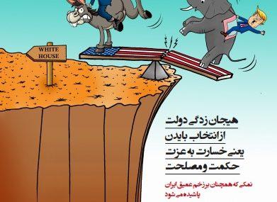 هیجان زدگی دولت از انتخاب بایدن یعنی خسارت به عزت حکمت و مصلحت