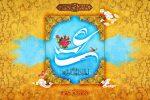 ولادت با سعادت علی بن ابیطالب (ع) بر دوستداران آن حضرت مبارک