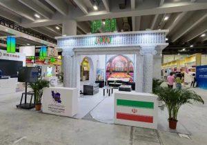 برگزاری پاویون ایران در هفدهمین نمایشگاه صنایع کوچک و متوسط چین